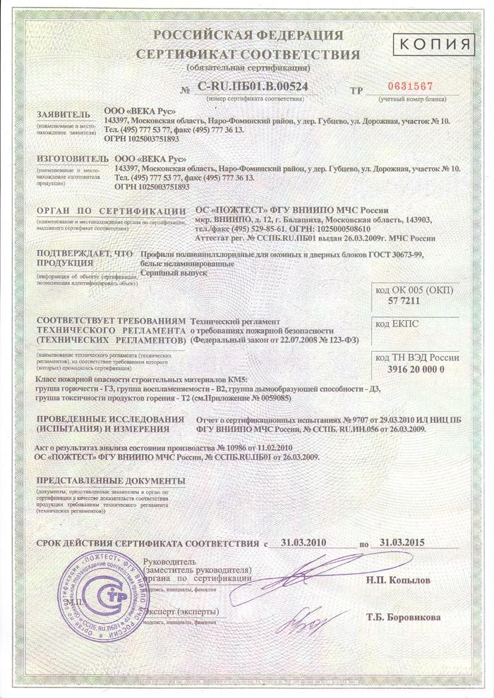 Сертификат соответствия VEKA